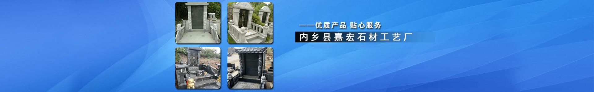内乡县嘉宏石材有限公司